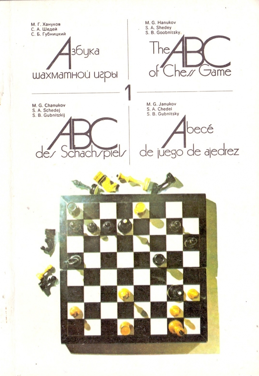 Азбука шахматной игры  The ABC of Chess Game