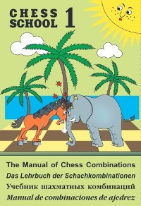 The manual of chess combinations. Volume 1 (Chess school)