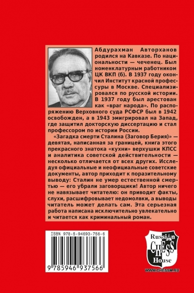 Avtorkhanov -- The Mistery of Stalin's Death -- Covers -- 70x90x32.jpg